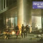 new-york-1997-lobby-card